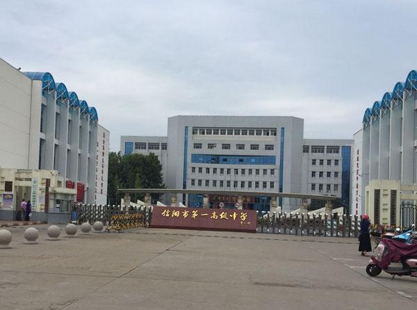 信阳市第一高级中学